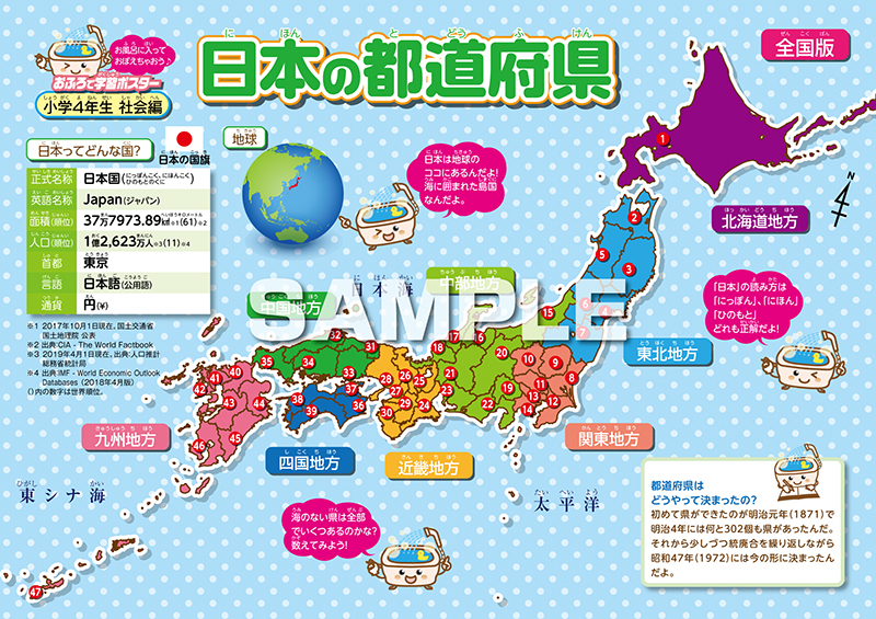 おふろで学習ポスター「日本の都道府県」